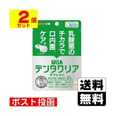 ■ポスト投函■[UHA味覚糖]デンタクリア タブレット ヨーグルト 21粒【2個セット】