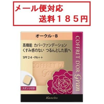 カネボウ コフレドール グラン カバーフィット パクトUV II オークル-B メール便対応 送料185円