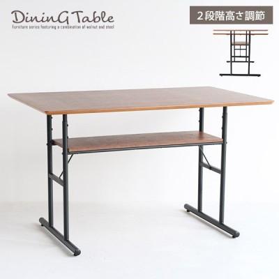 昇降式 ダイニングテーブル インダストリアル風 幅120cm  高さ調節 4人用