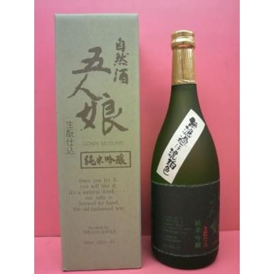 寺田本家 五人娘 純米吟醸酒 720ml