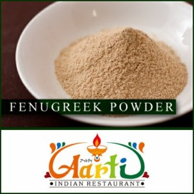 フェネグリークパウダー 500g  常温便  Fenugreek Powder  粉末  フェネグリーク  パウダー  フェヌグリークパウダー  フェ