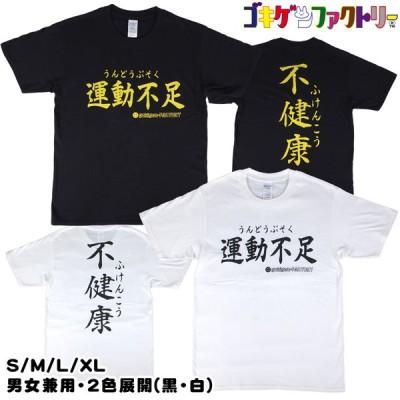 運動不足/不健康(黒/白) Tシャツ Gokigen-Factory ゴキゲンファクトリー S/M/L/XL バカT おもしろT 文字T コロナ禍