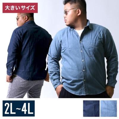 大きいサイズ カジュアルシャツ メンズ 長袖 綿100% デニム風 インディゴ ダンガリー カジュアル 青 春 秋 冬 2L 3L 4L