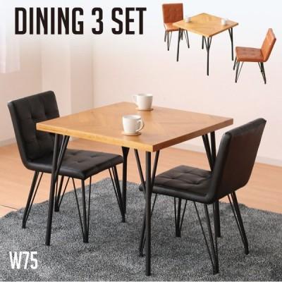 ダイニングテーブルセット 2人 北欧 無垢材 おしゃれ 木製 ダイニングテーブル ヘリンボーン カフェ風 ヴィンテージ 3点 幅75 チェア2脚