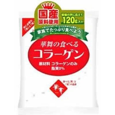 【華舞の食べるコラーゲン 120g】※キャンセル・変更・返品交換不可
