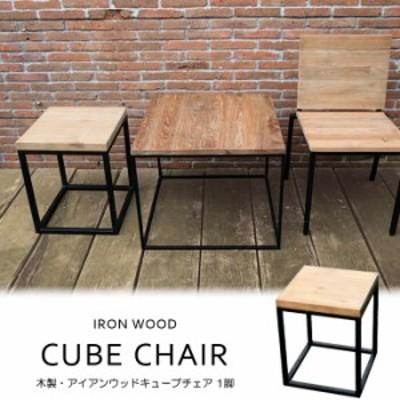 ガーデンチェア 木製 ガーデン 家具 アイアン ウッド キューブ チェア 1脚 ベランダ 椅子 完成品