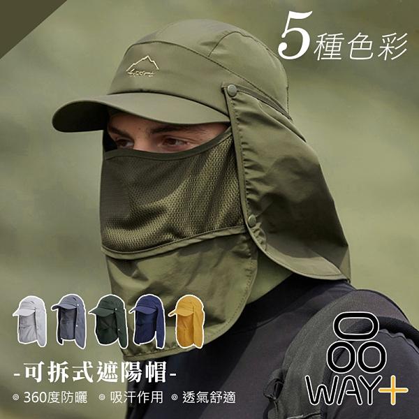 「指定超商299免運」可拆式遮陽帽 防紫外線 防曬帽 登山帽 釣魚帽 速乾帽[品WAY+]【V043】