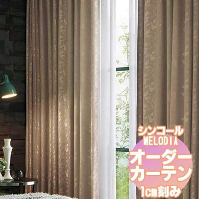カーテン&シェード シンコール Melodia SHAKOU 遮光 ML-3421・3422 ベーシック仕立て上がり 約2倍ヒダ 幅67×高さ100まで