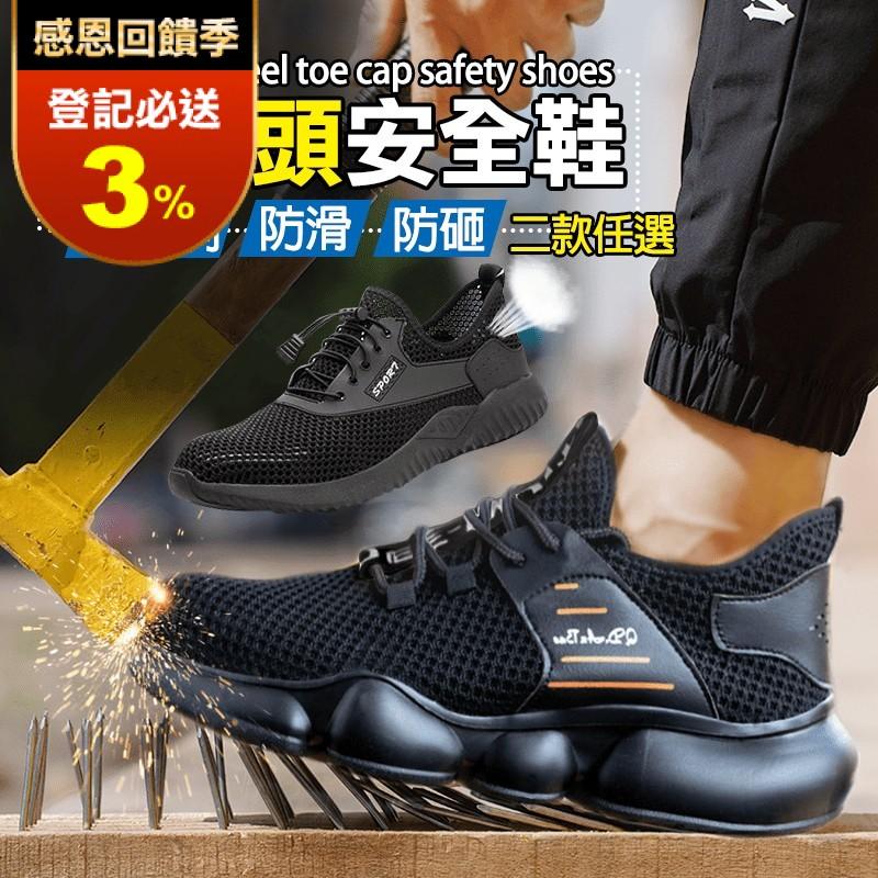 加厚防砸防刺透氣安全鞋