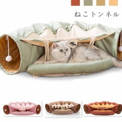 ペットハウス 猫 トンネル 猫ハウス ペット用ベッド クッション ペットベット キャットトンネル キャットベッド 洗える 暖かい 折りたた