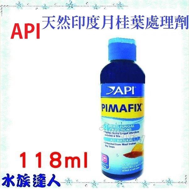 【水族達人】魚博士API《PIMAFIX 天然印度月桂葉處理劑118ml   D141》