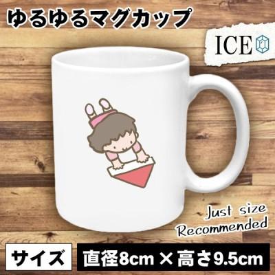 兜を折る女性 おもしろ マグカップ コップ 陶器 可愛い かわいい 白 シンプル かわいい カッコイイ シュール 面白い ジョーク ゆるい プレゼント プレゼント ギ