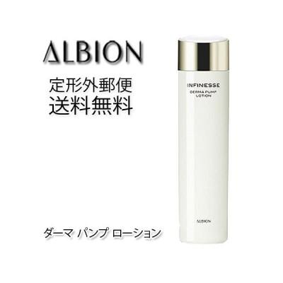 -ALBION- アルビオン アンフィネス ダーマ パンプ ローション 200ml