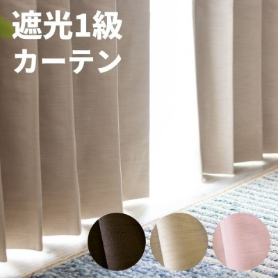 カーテン 遮光1級 無地 2枚組 遮音 幅100×丈200cm 2枚セット 形状記憶加工 安い ウォッシャブル 洗える 無地 ピンクベージュ ブラウン