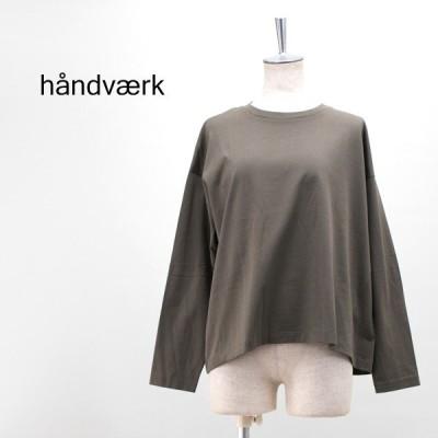 handvaerk ハンドバーク レディース クルーネックロングスリーブTシャツ(6101)(2019FW)