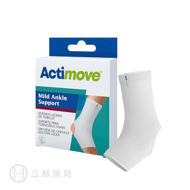 Actimove 認真生活 輕量型護踝 1 入/盒 75603 德國專業品牌 公司貨【立赫藥局】