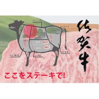 佐賀牛霜降りステーキ 600g【フルーム】[FAZ011]