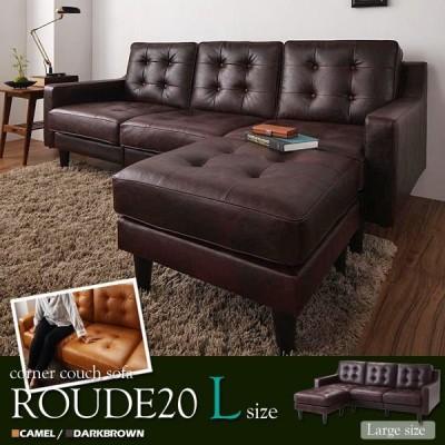 カウチソファ ROUDE20 ルード ラージサイズ 040106457