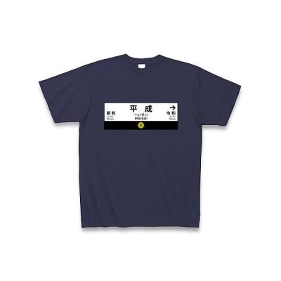 新元号「令和」 駅名標風デザイン Tシャツ Pure Color Print(メトロブルー)