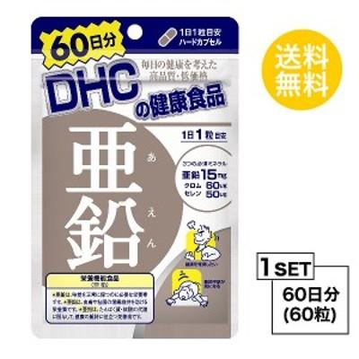 DHC 亜鉛 60日分 (60粒) ディーエイチシー 【栄養機能食品(亜鉛)】 サプリメント クロム セレン 粒タイプ