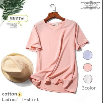 トップス レディース Tシャツ シンプル 無地 コットン 綿 シンプル 3色 オシャレ 夏新作 着心地 フリーサイズ 丸首