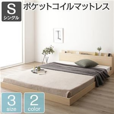 ds-2151096 ベッド 低床 ロータイプ すのこ 木製 棚付き 宮付き コンセント付き シンプル モダン ナチュラル シングル ポケットコイルマ