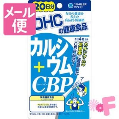 [ネコポスで送料190円]DHC カルシウム+CBP 20日分(80粒)