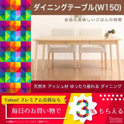 おしゃれ 天然木 アッシュ材 ゆったり座れる ダイニング ダイニングテーブル W150 5000262407