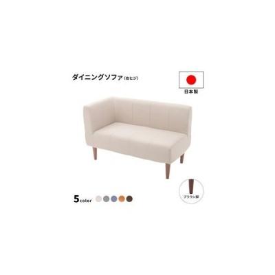 倍倍ストア ダイニングソファー 110cm幅 日本製 送料無料〔代引不可〕