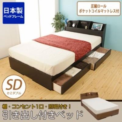 収納ベッド スプリングマットレス付き セミダブル 棚付 一口コンセント付 照明付 引き出し付き セミダブルベッド 引出付ベッド