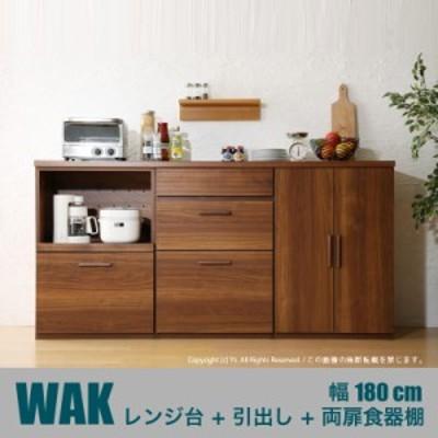 商品名 WAK キッチンカウンター 180cm幅 Bタイプ・レンジ台+引き出し+両扉食器棚 カラー ウォールナット ブラウン サイズ 幅180 奥行40