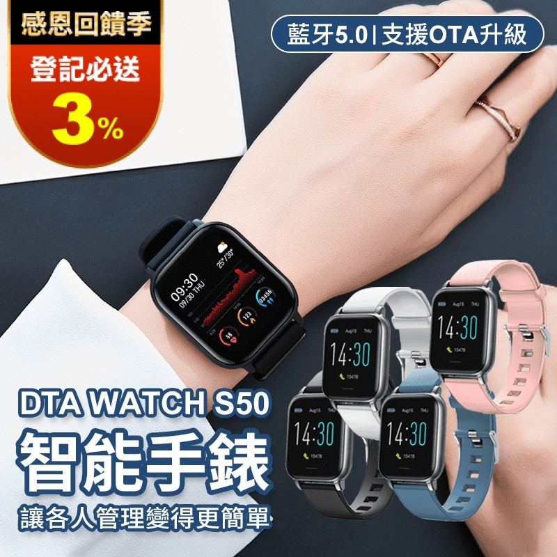 DTA S50 智能運動手錶 睡眠監測/計步/久坐提醒 來電顯示/訊息提醒