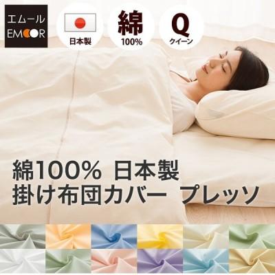 掛け布団カバー クイーン 日本製 綿100% 掛けふとんカバー 掛けカバー 吸湿 速乾 丸洗い 洗える 洗濯機可 プレッソ 新生活 ラッピング対応 エムール