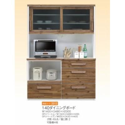 食器棚 レンジ台 キッチンボード ダイニングボード  キッチン収納 140 日本製 完成品 引き出し 木製 おしゃれ 引き戸 大容量 大川家具