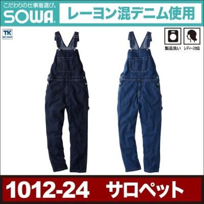 サロペット 作業服 おしゃれ 製品洗い レディース sw-1012-24