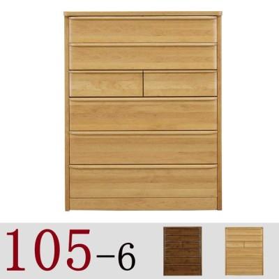 チェスト ハイチェスト 完成品 幅105cm 6段 洋服タンス 木製 衣類収納 北欧モダン 日本製 おすすめ 寝室 ワンルーム 拭き取り塗装