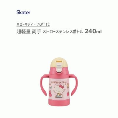 超軽量 両手 ストローステンレスボトル 240ml ハローキティ・70年代 スケーター STWM3 / 保冷専用 水筒 ベビー用 子ども用 キッズ かわいい キティちゃん ピンク