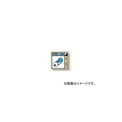ユニット/UNIT 建設副産物分別標識 スチールカン 品番:KK-518