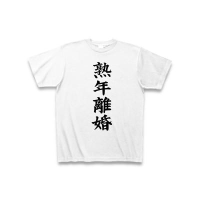 熟年離婚 Tシャツ(ホワイト)