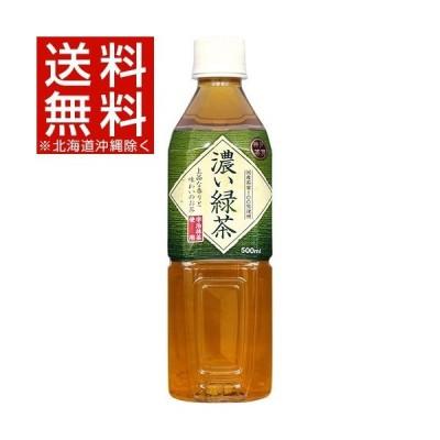 神戸茶房 濃い緑茶 ( 500ml*24本入 )/ 神戸茶房