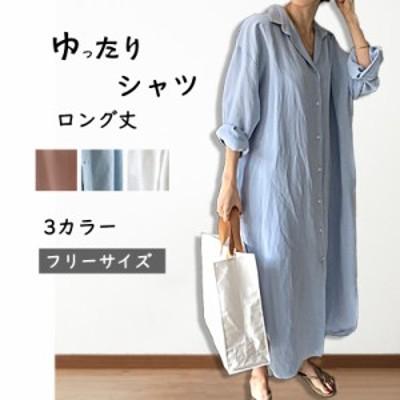 レディース シャツワンピース 無地 長袖 マキシ丈 ロング丈 ロングシャツ マキシシャツ 大きいサイズ トップス