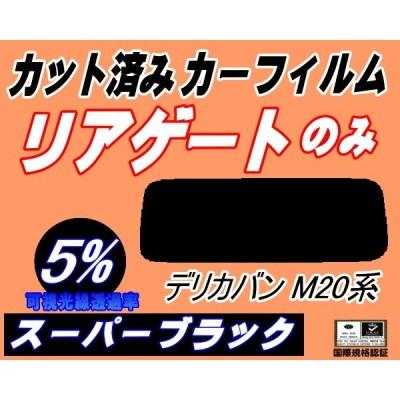 リアガラスのみ (s) デリカバン M20系 (5%) カット済み カーフィルム M20 BM20 BVM20 2列目左右固定1枚窓 ミツビシ