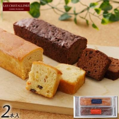 【送料無料】【南青山】レ・クリスタリーヌ パウンドケーキ<2種類2個入> フルーツケーキ チョコレートケーキ  洋菓子 一流シェフ【代引不可】贈り物