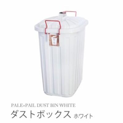 ダストボックス ゴミ箱 ダストビン PALE×PAIL DUST BIN WHITE ホワイト IWLY4010WH