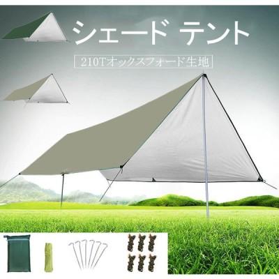 防水タープ 天幕 シェード テント タープ 紫外線カット 2-6人用 収納袋付き 防水 組み立て簡単
