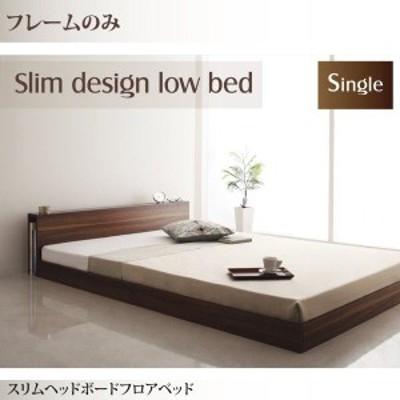 シングルベッド シングル ベッドフレームのみ スリムヘッドボードローベッド