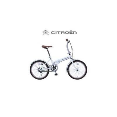 メーカー直送 CITROEN 20インチ折畳み自転車 FDB20G MG-CTN20G バニラホワイト 送料無料