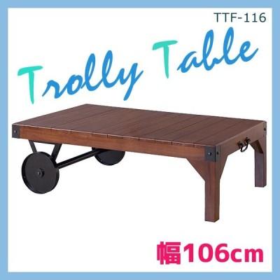 【新発売に付き期間限定特価】トロリーテーブル TTF-116 車輪付き アンティーク アイアン 古木風 リビングテーブル