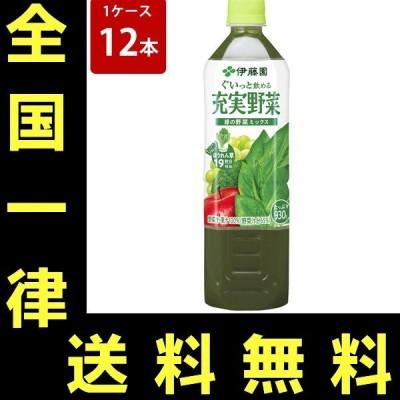 送料無料 伊藤園 充実野菜 緑の野菜ミックス 930mlペットボトル(1ケース/12本入り)