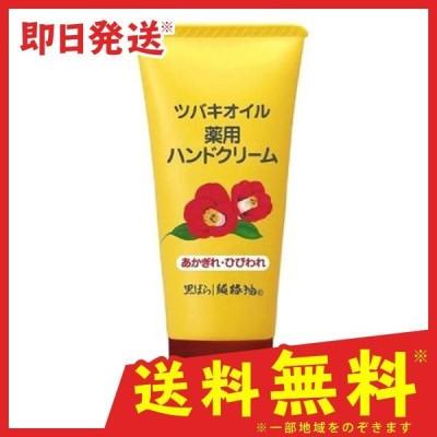 ツバキオイル 薬用ハンドクリーム 35g (チューブタイプ)